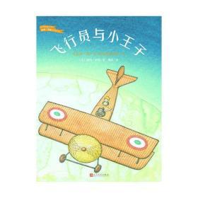 飞行员与小王子