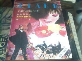 天鹅(1989年12期)