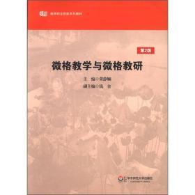 华东师范大学出版社 微格教学与微格教研(第二版第2版) 荣静娴 9787561788813