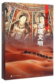 丝绸之路西域文明