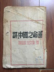 """【红色文献】民国版毛边本《评""""中国之命运""""》伯达 范文澜等著"""