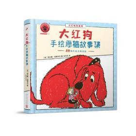 大红狗手绘原稿故事集(50周年纪念精装版)