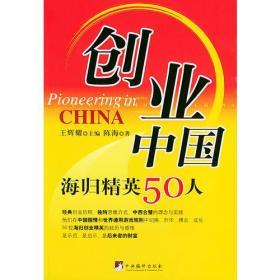 创业中国:海归精英50人谈——美欧亚书系