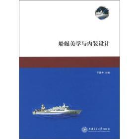 【二手包邮】船艇美学与内装设计 于建中 上海交通大学出版社