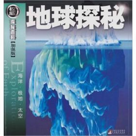 地球探秘:海洋·极地·太空(权威探秘加强版)