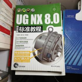 UG NX 8.0中文版标准教程