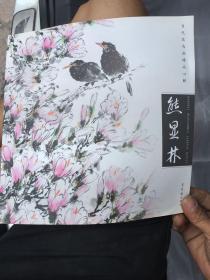 熊显林当代花鸟画精品心解