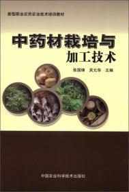 中药材栽培与加工技术