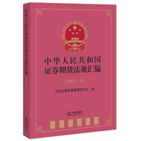 中华人民共和国证券期货法规汇编(2015上)
