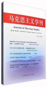 马克思主义学刊(2016年 第4卷 第2辑)
