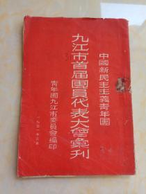 九江市首届团员代表大会汇刊