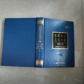 船舶设计实用手册 (舾装分册) 16开,精装