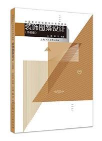 【二手包邮】装饰图案设计(升级版)-中国美术院校新设计系列教材
