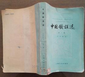 中国歌谣选第一集近代歌谣