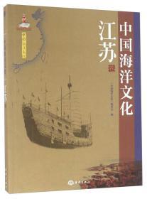 中国海洋文化 江苏卷