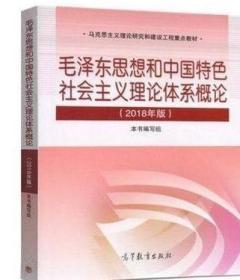 毛泽东思想和中国特色社会主义理论体系概论(2018年修订版)