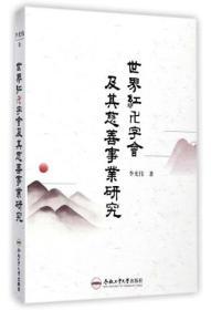(可发货)世界红卍字会及其慈善事业研究