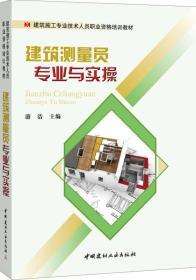 建筑施工专业技术人员职业资格培训教材:建筑测量员专业与实操