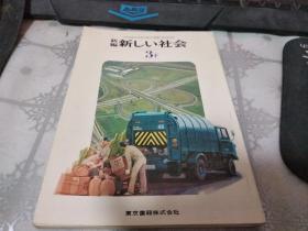 新しい社会 3下(新编)日文原版 昭和54年