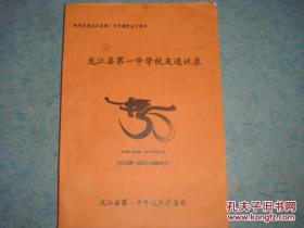 热烈庆祝龙江县第一中学建校五十周年学友会
