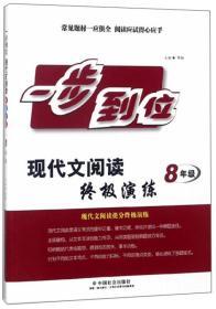 现代文阅读终极演练(8年级)/一步到位
