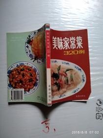 美味家常菜 320 例