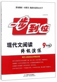现代文阅读终极演练(9年级)/一步到位