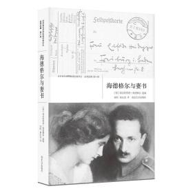 海德格尔与妻书