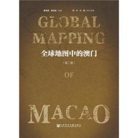 全球地图中的澳门(第二卷)