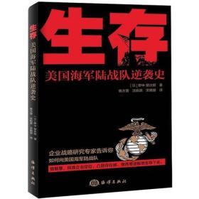 生存:美国海军陆战队逆袭史