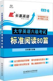 长喜英语 大学英语六级考试标准阅读80篇