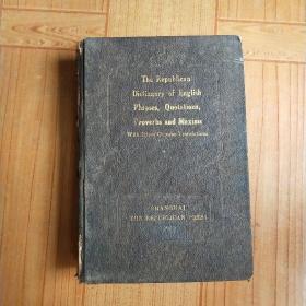 英汉习语文学大辞典(民国十二年版)