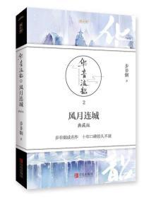 华音流韶:典藏版:2:风月连城