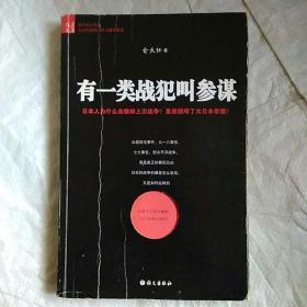 有一类战犯叫参谋:在这里读懂日本2