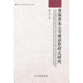 西安美术学院优秀博士文丛——晋南唐宋元寺观彩塑样式研究