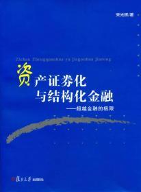 资产证券化与结构化金融 专著 超越金融的极限 宋光辉著 zi chan zheng quan hua y