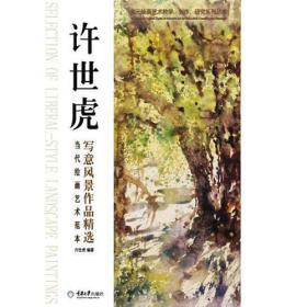 当代绘画艺术范本:许世虎写意风景作品精选