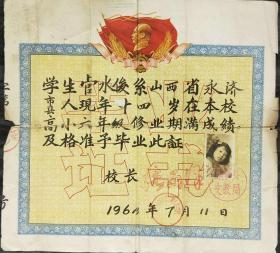 1963年毕业证书:山西省永济学校。校长:张雨泽,学生:官水俊