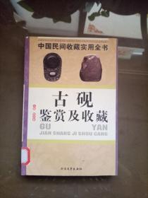 古砚鉴赏及收藏(中国民间收藏实用全书).【一版一印 馆藏】