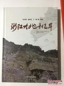 浙江大地十亿年