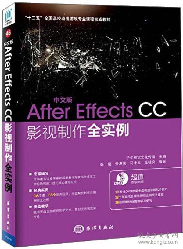 中文版 After Effects CC影视制作全实例