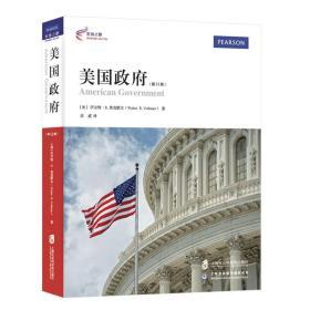 美国政府(第13版)