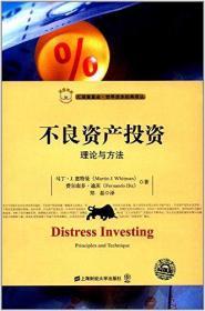 不良资产投资:理论与方法