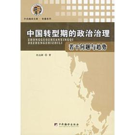 中国转型期的政治治理