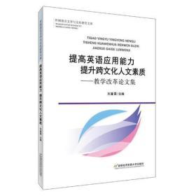 提高英语应用能力提升跨文化人文素质