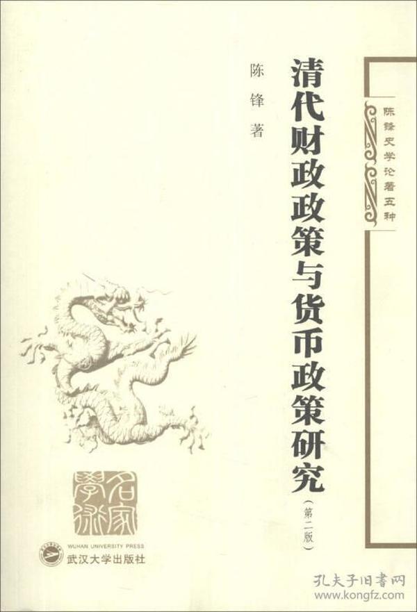 陈锋史学论著五种:清代财政政策与货币政策研究(第2版)武汉大学陈锋9787307086432