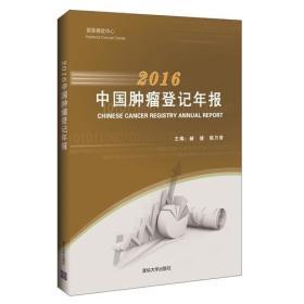 2016中国肿瘤登记年报