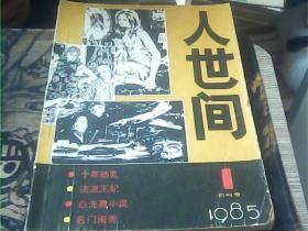 人世间 1985年第1期 创刊号