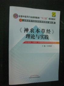 """《神农本草经》理论与实践·全国中医药行业高等教育""""十二五""""规划教材"""