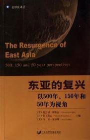 东亚的复兴